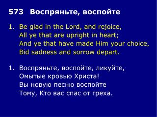 1.	Be glad in the Lord, and rejoice, 	All ye that are upright in heart;