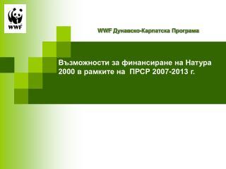 Възможности за финансиране на Натура 2000 в рамките на  ПРСР 2007-2013 г.