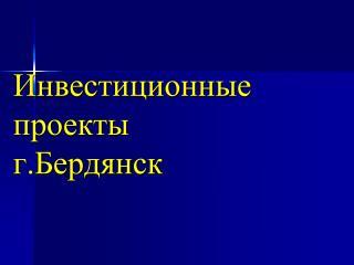 Инвестиционные проекты  г.Бердянск