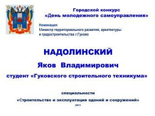 Городской конкурс « Д ень молодежного самоуправления»