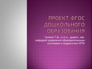 Проект ФГОС дошкольного образования
