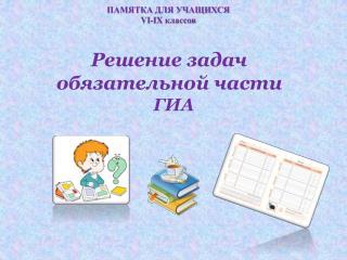 ПАМЯТКА ДЛЯ УЧАЩИХСЯ VI-IX  классов