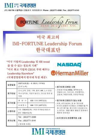 미국 최고의 IMI-FORTUNE Leadership Forum 한국대표단
