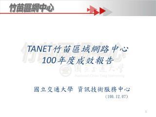 TANET 竹苗區域網路中心 100 年度成效報告