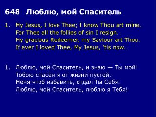 1.	My Jesus, I love Thee; I know Thou art mine. 	For Thee all the follies of sin I resign.