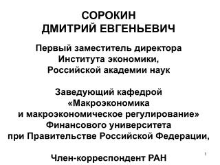 СОРОКИН ДМИТРИЙ ЕВГЕНЬЕВИЧ Первый заместитель директора   Института экономики,