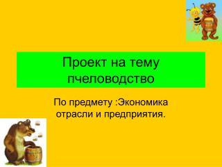 Проект на тему пчеловодство