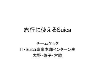 旅行に使える Suica