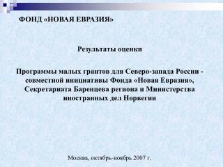 Результаты оценки Программы малых грантов для Северо-запада России -