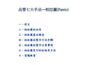 品管七大手法 — 柏拉圖 (Pareto)