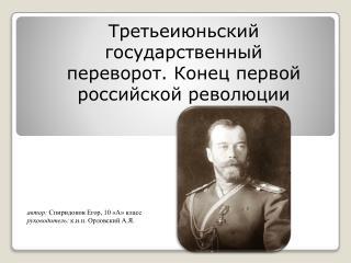 Третьеиюньский государственный переворот. Конец первой российской революции