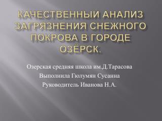 Качественный анализ загрязнения снежного покрова в городе Озёрск.