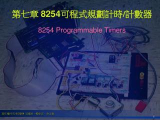 第七章  8254 可程式規劃計時 / 計數器