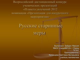 Выполнил:  Байдин  Максим
