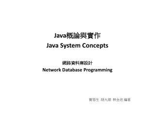 Java 概論與實作 Java System Concepts  網路資料庫設計 Network Database Programming 賈蓉生  胡大源  林金池 編著