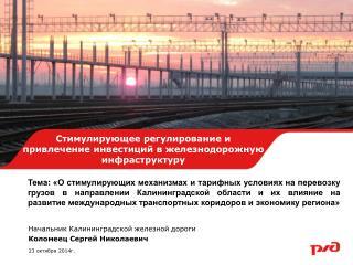 Стимулирующее регулирование и  привлечение инвестиций в железнодорожную инфраструктуру