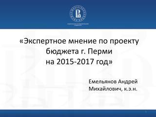 Доклад Емельянова