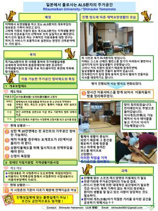 일본에서 홀로사는  ALS 환자의 주거공간 Ritsumeikan University / Shinsuke Yamamoto