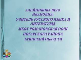 Алейникова  Вера Ивановна, учитель русского языка и литературы  Мбоу романовская  оош