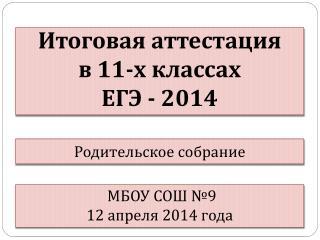 М БОУ СОШ № 9 12 апреля  2014 года