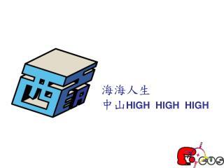 海海人生 中山 HIGH  HIGH  HIGH