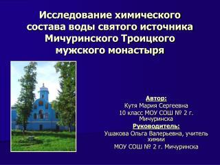 Исследование химического состава воды святого источника Мичуринского Троицкого мужского монастыря