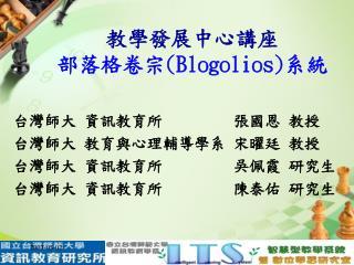 教學發展中心講座 部落格卷宗 (Blogolios) 系統