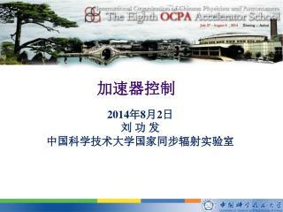 2014 年 8 月 2 日 刘 功 发 中国科学技术大学国家同步辐射实验室