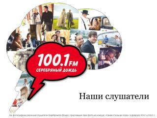 Наши слушатели