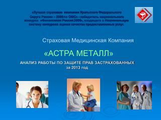 «Лучшая страховая  компания Уральского Федерального