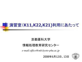 演習室( K11,K22,K21) 利用にあたって