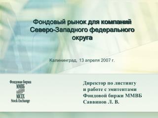 Фондовый рынок для компаний Северо-Западного федерального округа Калининград, 13 апреля 2007 г.