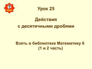 Урок 25