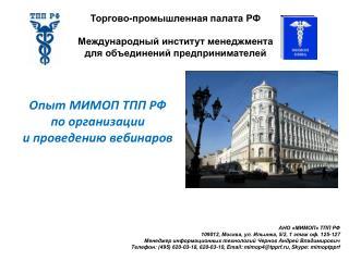 Торгово-промышленная палата РФ Международный институт менеджмента для объединений предпринимателей