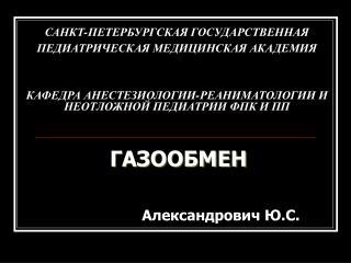 ГАЗООБМЕН                      Александрович Ю.С.