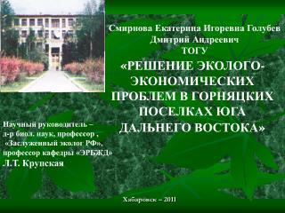 Смирнова Екатерина Игоревна Голубев Дмитрий Андреевич ТОГУ