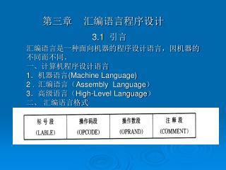 汇编语言是一种面向机器的程序设计语言,因机器的不同而不同。 一、计算机程序设计语言 1 .机器语言 (Machine Language)