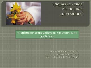 Демакова Ирина Павловна - учитель математики  МБОУ «Лицей №1» г. Норильска