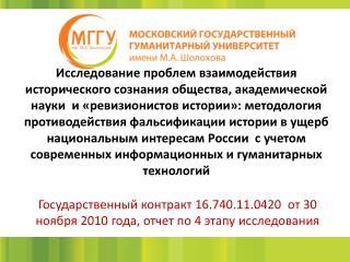 Государственный контракт 16.740.11.0420  от 30 ноября 2010 года, отчет по 4 этапу исследования