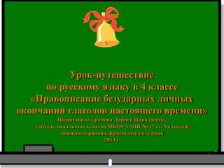 Урок-путешествие  по русскому языку в 4 классе