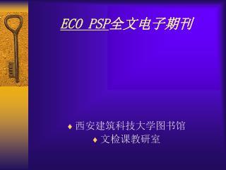 ECO PSP 全文电子期刊