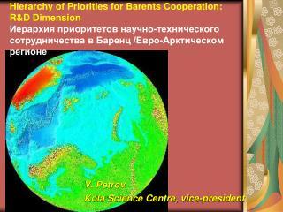 V. Petrov Kola Science Centre, vice-president