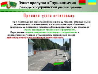 Пункт пропуска « Глушкевичи » (белорусско- украинский  участок границы)