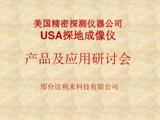 产品及应用研讨会