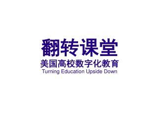 翻转课堂 美国高校数字化教育 Turning Education Upside Down
