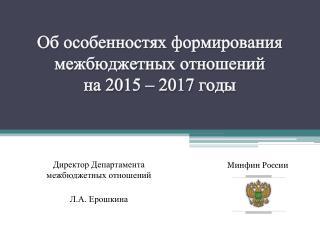 Об особенностях формирования межбюджетных отношений  на 2015 – 2017 годы