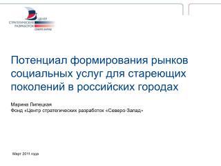 Потенциал формирования рынков социальных услуг для стареющих поколений в российских городах