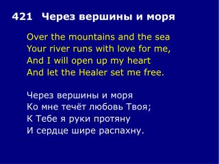 Over the mountains and the sea 	Your river runs with love for me, 	And I will open up my heart