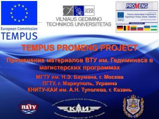 TEMPUS PROMENG PROJECT Применение материалов ВТУ им. Гедиминаса в магистерских программах