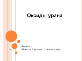 Лекция  4 Шагалов Владимир Владимирович